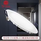 TOYAMA 特亞馬 12W超薄LED雷達微波感應崁燈15cm(黃光)