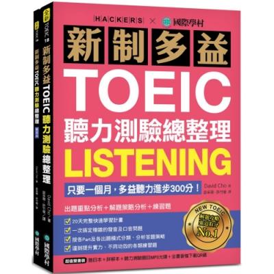 新制多益TOEIC聽力測驗總整理:只要一個月,多益聽力進步300分!出題重點分析+解題策略分析+練習題(雙書裝+1 MP3光碟+全書音檔下載QR碼)