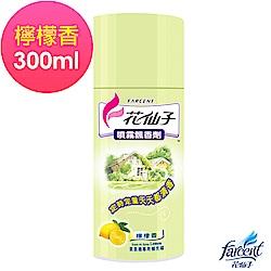 花仙子噴霧飄香劑-檸檬香(300ml)
