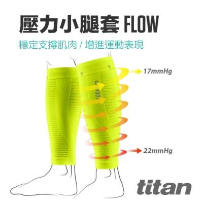 【titan】太肯 壓力小腿套Flow _黃