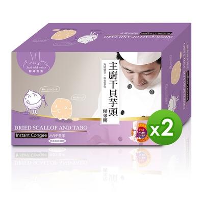 名廚美饌 主廚干貝芋頭糙米粥 2盒組(20入x2盒)
