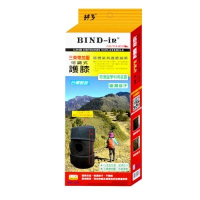 BIND-in 絆多遠紅外線-三束帶加壓可調式護膝