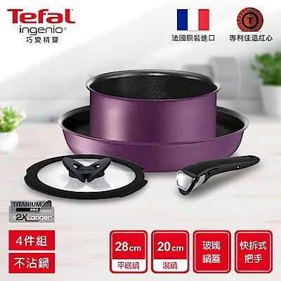 Tefal法國特福 巧變精靈系列羅蘭紫不沾鍋2鍋4件組(烤箱、電磁爐適用)(快)