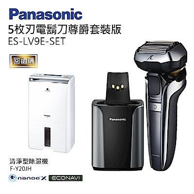 Panasonic 國際牌電鬍刀禮盒組 ES-LV9E-SET