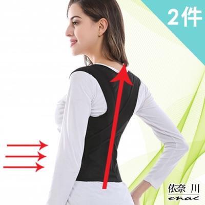 enac 依奈川 日本磁性防駝背矯正帶/調整型背心/姿勢矯正帶(超值兩件組)
