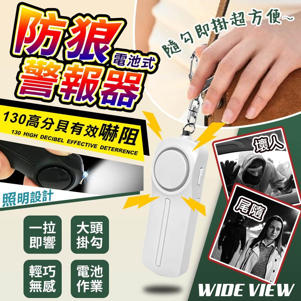 WIDE VIEW 電池式隨身防狼警報器(AF-9400)