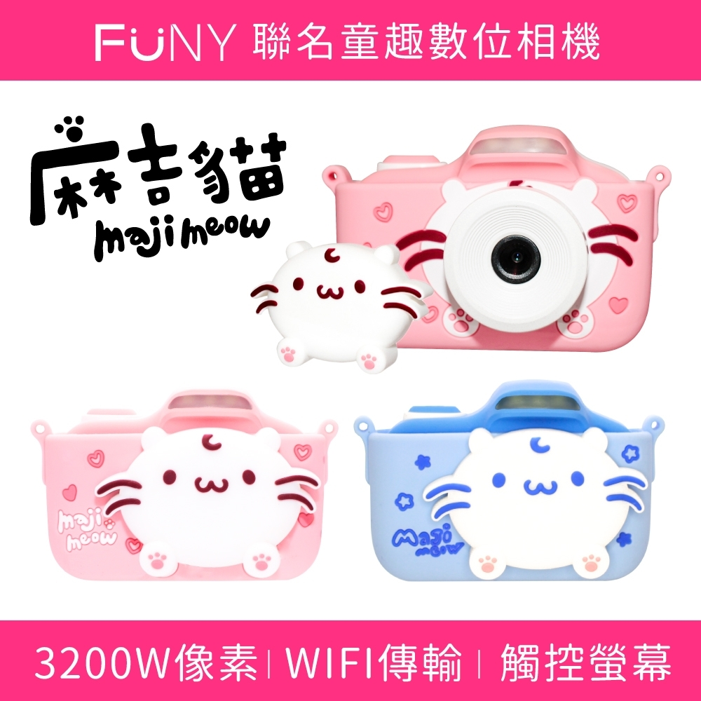 FUNYx麻吉貓 聯名童趣數位相機【附贈32G記憶卡】-兩色可選