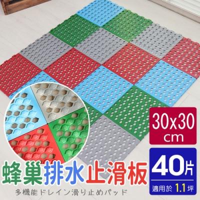 【AD德瑞森】蜂巢造型多功能防霉防滑板/止滑板/排水板(40片裝-適用1.1坪)