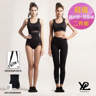 澳洲 YPL 微膠囊美腿褲 貓步款+光速纖腰塑腹褲 (心機內在美  蕾絲優雅撩人)