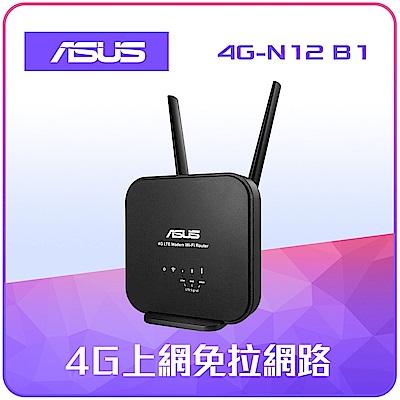 【ASUS 華碩】4G-N12 B1 N300 4G LTE家用路由器(分享器)