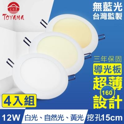 TOYAMA特亞馬12W超薄LED崁燈挖孔尺寸15cm(3色任選)x4件