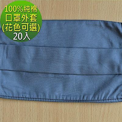 LooCa(20入-贈夾鏈袋)100%純棉口罩外套組