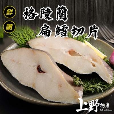 【上野物產】巨無霸級 厚格陵蘭扁鱈厚切18片組(300g土10%/片)