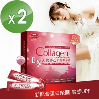 Angel LaLa EX紅灩膠原粉 白藜蘆醇 日本專利蛋白聚醣楊謹華代言 (15包/盒x2盒)