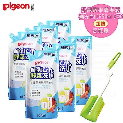 日本《Pigeon 貝親》奶瓶蔬果清潔液補充包【650mlx6】(贈)奶瓶刷