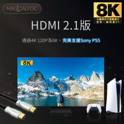 MAGICALFOC 8K第四代旗艦晶片 20米 光纖HDMI 2.1版 8K@60Hz 4K 120P(支援Sony PS5)