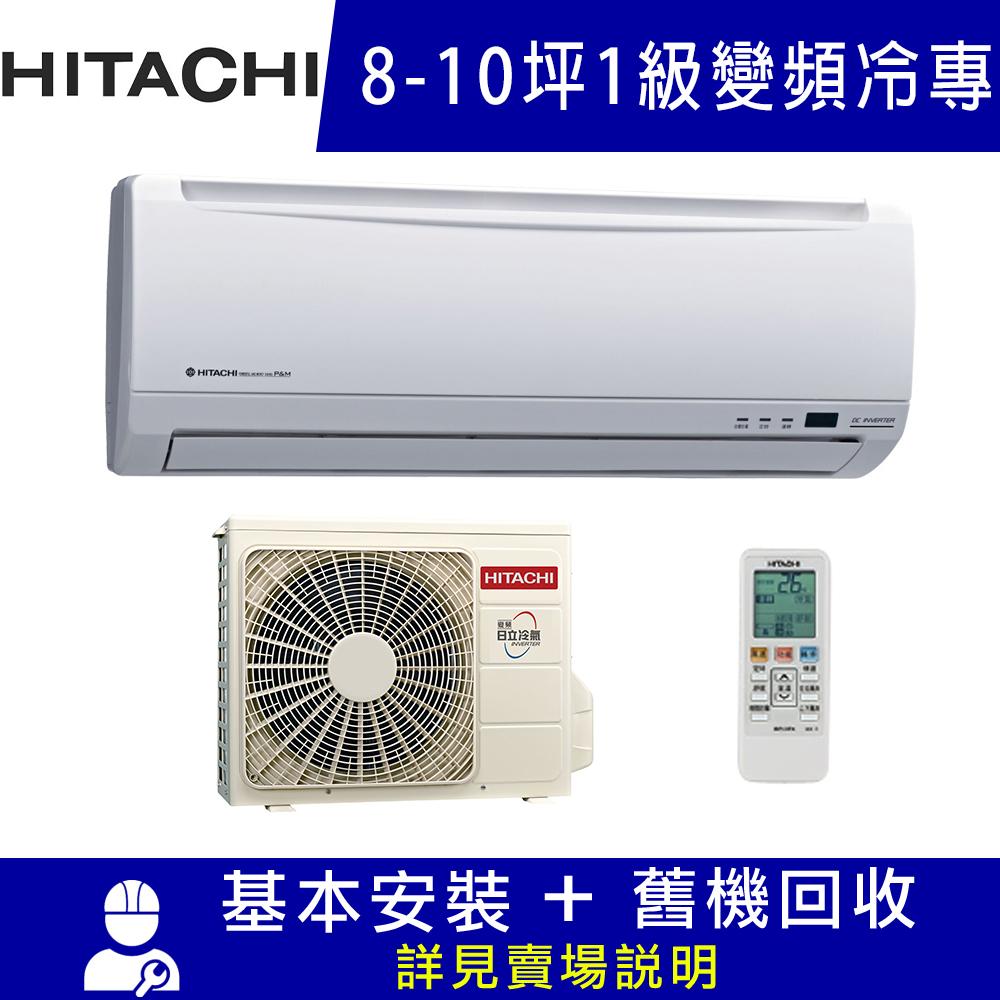 HITACHI日立 8-10坪 1級變頻冷專冷氣 RAC-63SK1/RAS-63SK1 精品系列