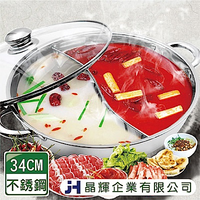 晶輝鍋具 不鏽鋼鍋加厚鴛鴦鍋34公分不含鍋蓋