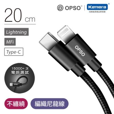 OPSO Type-C to Lightning 編織充電線 (MF-SC34)