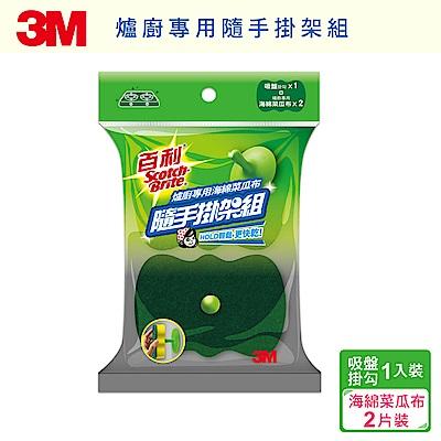 3M 百利菜瓜布隨手掛架組-綠色爐廚專用海綿菜瓜布(1架+2片)