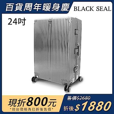 BLACK SEAL 鋼琴鏡面系列-24吋ABS+PC直線條鋁框行李箱-銀色 BS262