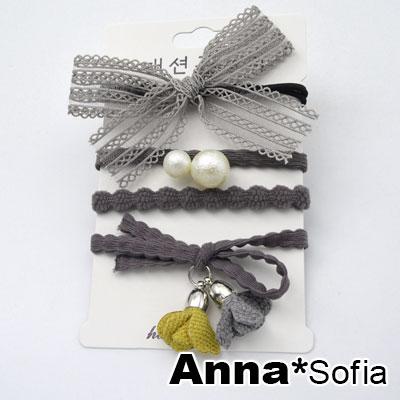 AnnaSofia 鏤蕾蝶結 純手工彈性髮束髮圈髮繩4件組(深灰系)