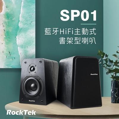 [時時樂限定]RockTek SP01 藍牙HiFi主動式書架型喇叭