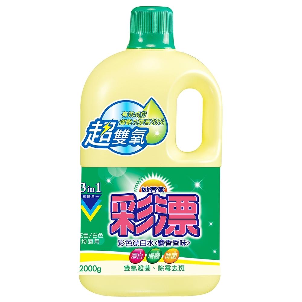 【妙管家】彩色漂白水(麝香香味)2000g