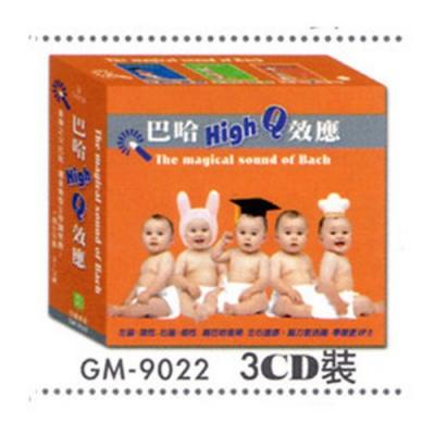 巴哈High-Q效應 (3CD)