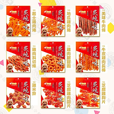 【時時樂】KNEIS 凱尼斯炙燒の味系列 3包組 寵物零食 零嘴點心 台灣熱銷品牌