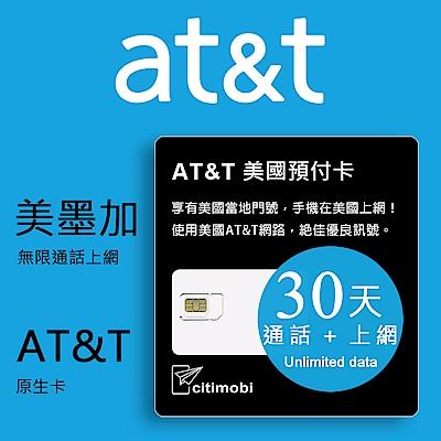 30天美國AT&T網路 - 高速4G無限上網美國預付卡