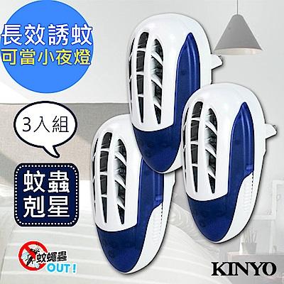 (3入組)KINYO UVA電擊式長效滅蚊捕蚊燈(KL-7011)壁插設計