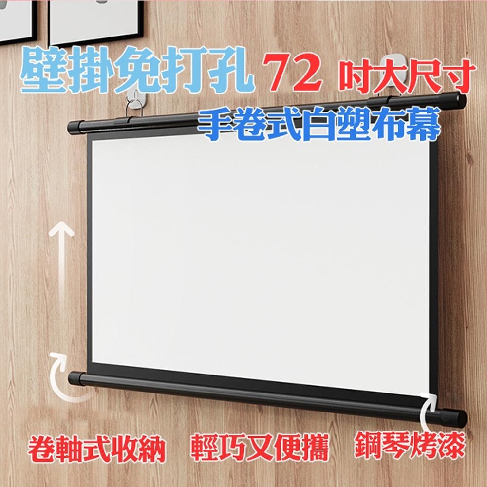 QHL酷奇-可掛式卷軸72吋投影布幕