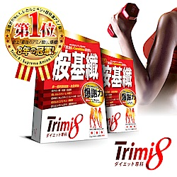 Trimi8 胺基纖 2盒組