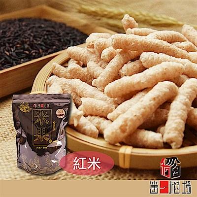 第一稻場‧米果-紅米(80g/包,共兩包)