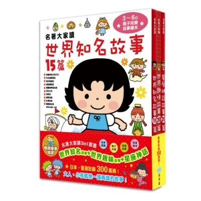 【双美】名著大家讀3in1套書(世界知名故事+世界趣味故事+星座神話故事)-暢銷童書精選