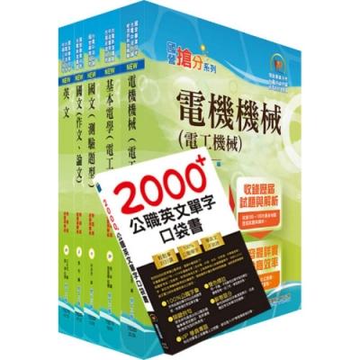 2021年台電公司新進僱用人員(養成班)招考(電機運轉維護、電機修護)套書(贈英文單字書、題庫網帳號、雲端課程)