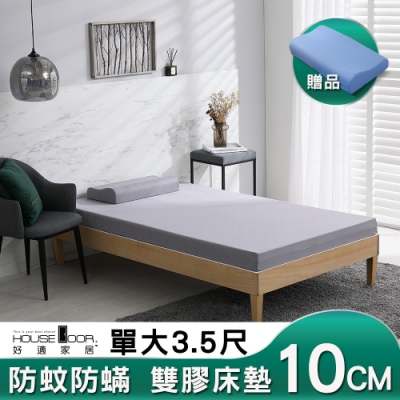 House Door 好適家居 天然防蚊防螨緹花表布 雙面兩用雙膠床墊10cm贈枕-單大3.5尺