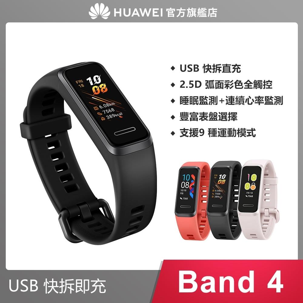 【官旗】華為HUAWEI Band 4 智慧手環