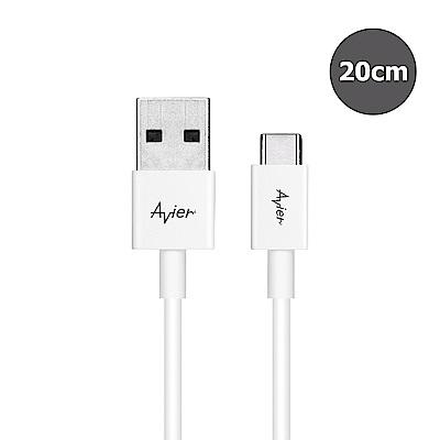 【Avier】 Type C to A極速充電傳輸線_20CM-白色