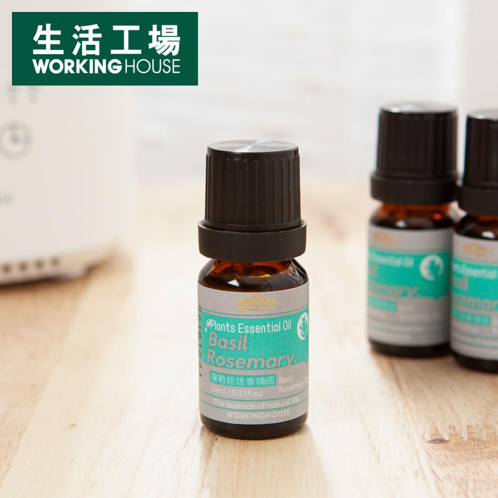 【品牌週全館8折起-生活工場】Plants羅勒迷迭香精油10ml