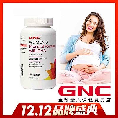 GNC健安喜 孕婦綜合維他命 婦寶樂-DHA綜合膠囊 90顆