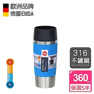 德國EMSA 隨行馬克保溫杯TRAVEL MUG(保固5年)-360ml-海水藍
