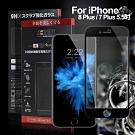 Xmart for iPhone 8 Plus 7 Plus 3D熱彎10倍硬度滿版玻璃保護貼-黑