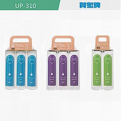 賀眾牌UP-310專用一年份濾芯