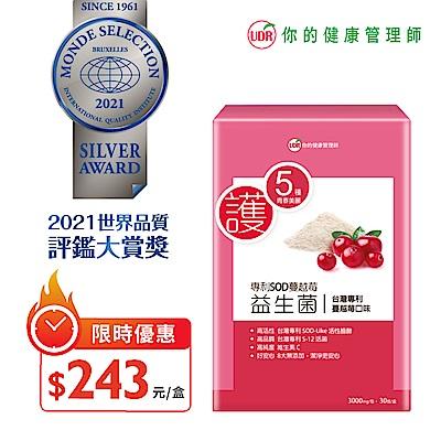 買就送 超取登記領60 UDR專利SOD蔓越莓益生菌EX X3盒
