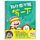 為什麼不能等一下:王宏哲給孩子的情緒教育繪本 product thumbnail 1