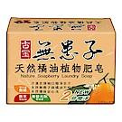 古寶無患子天然橘油植物肥皂140gX4入