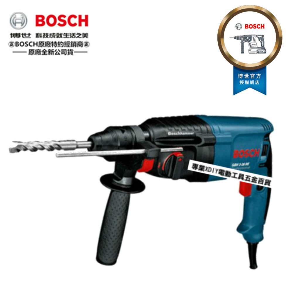 原裝鑽頭x2 德國 BOSCH博世 GBH 2-26RE 四溝旋轉鎚鑽+附工具箱 800W
