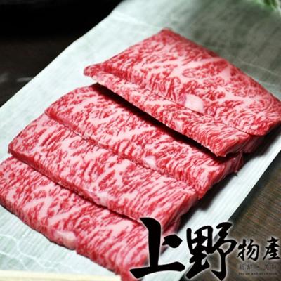【上野物產】日本A5和牛燒肉片(100g土10%/盒) x3盒
